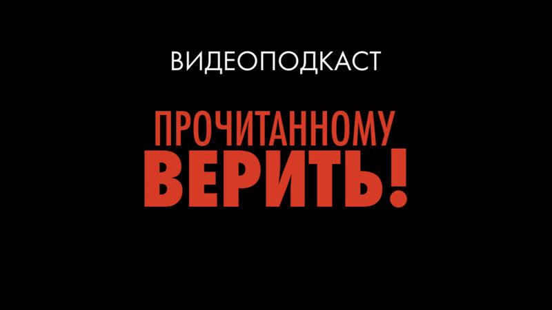 Прочитанному верить! Выпуск 27. Николай Бирюков. Чайка. Отрывок