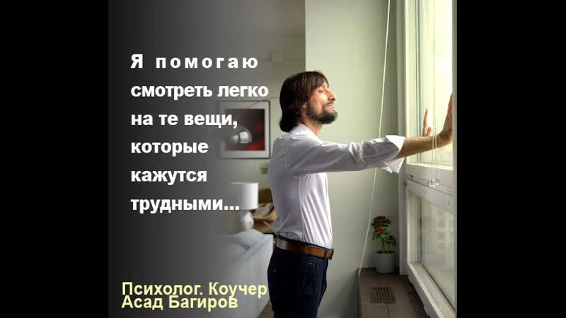 Специальный спикер психолог Асад Багиров