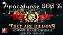 4 They Are Billions Апокалипсис 800% ➤ Миссия 4 Коммуникационный Центр Альфа Все секреты