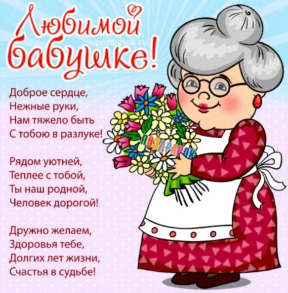 Поздравление на юбилей бабушке 75 лет от внука