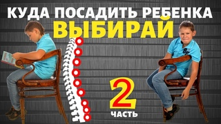 Стул для правильной осанки ребенка. Коленный ортопедический стул для школьника или Танцующий? Отзывы