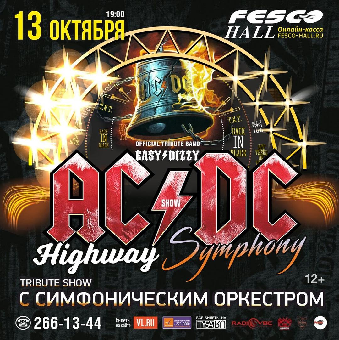 Афиша Владивосток AC/DC Orchestra show - 13.10, Владивосток Fesco