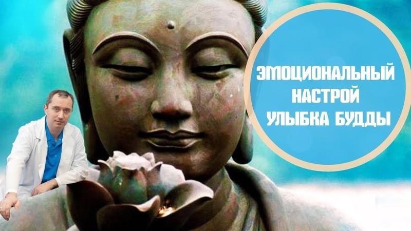 Эмоциональный настрой Улыбка Будды