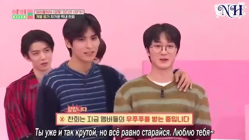 Idol room Поцелуйчики для Ча Ни из SF9 82 эпизод