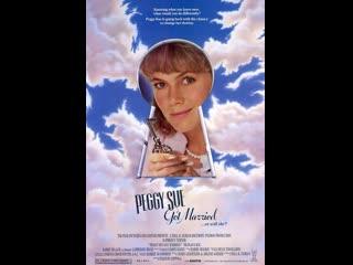 Пегги Сью вышла замуж 1986 реж.Ф.Ф.Коппола ( Peggy Sue Got Married )