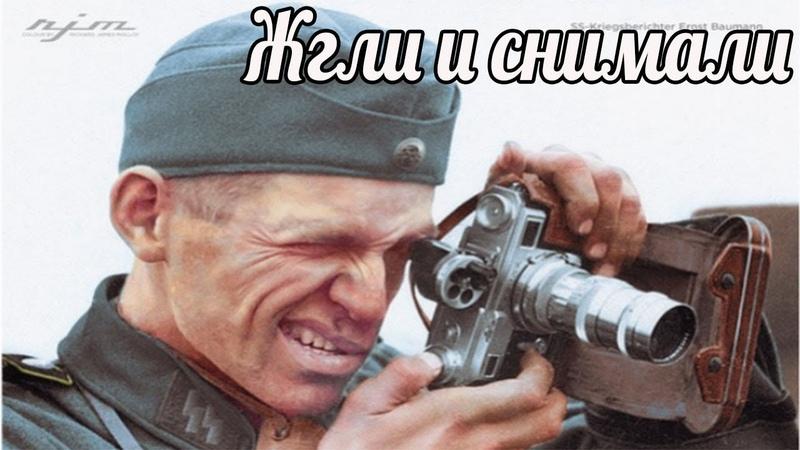 Деревня полыхала а СС делали снимки не зная что через час их настигнет возмездие Ясенев В К