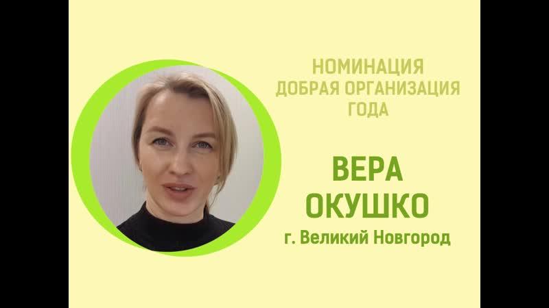 Премия МИРа 2019 Вера Окушко
