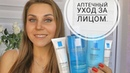 Уход за проблемной кожей от La Roche Posay Аптечная косметика мой опыт