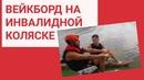 Крымский фестиваль адаптивного вейкборда Wakeboarding Wheelchair
