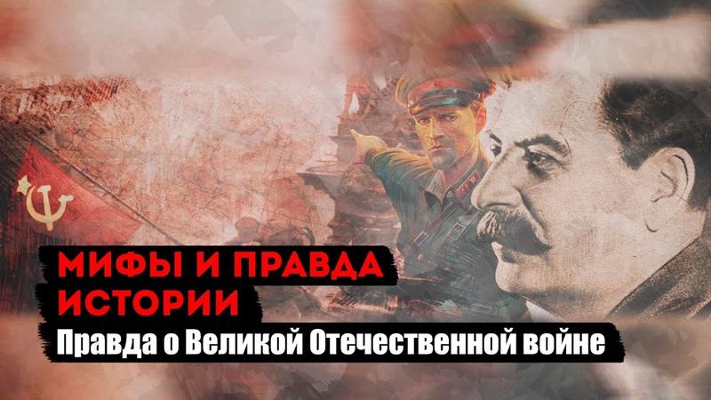 Мифы и Правда истории Правда о Великой Отечественной войне