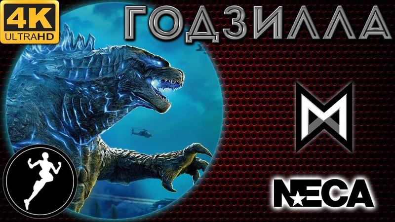 Обзор фигурки Годзиллы Godzilla Neca Godzilla 2019