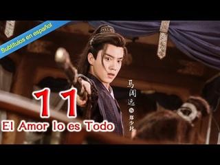 【Sub Español】El Amor lo es Todo EP11 | 师爷请自重💖