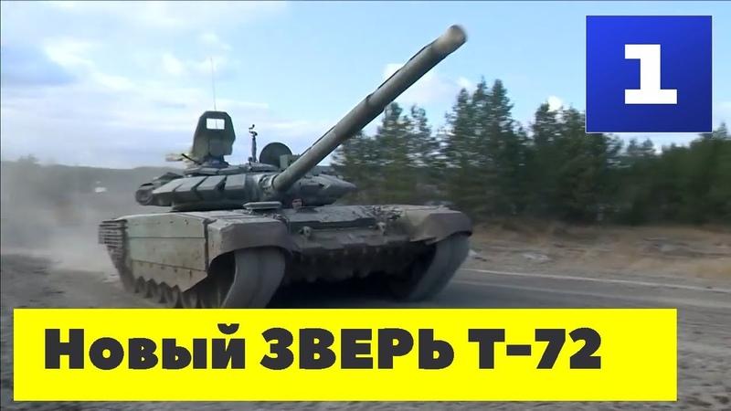 Новости Сегодня Новый ТАНК Т 72 с Тепловизором и Обновленной Броне Защитой