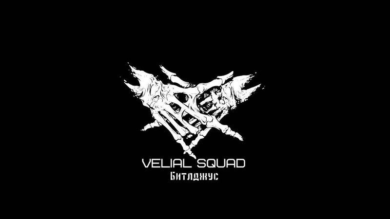 Velial Squad Битлджус