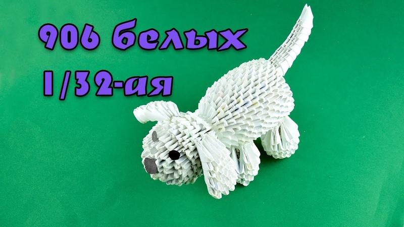 Как сделать собачку (собаку, щенка) Модульное Оригами из бумаги Мастер класс