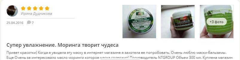 Маска для волос NT-Group Moringa Oil Hair Treatment отзывы