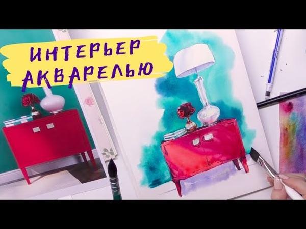 Как нарисовать интерьер акварелью — kalachevaschool.ru — Пошаговый урок Аксиньи La Paloma