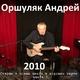 Андрей Оршуляк - В день Победы