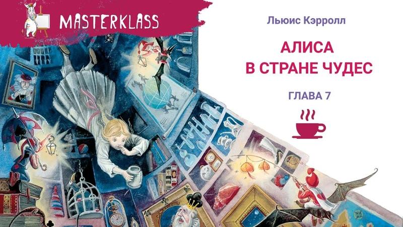 Льюис Кэррол АЛИСА В СТРАНЕ ЧУДЕС 7 ГЛАВА