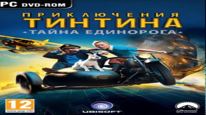 Приключения Тинтина The Adventures of Tintin ч2