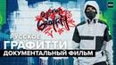 ДВИЖ: Русское граффити feat RASKO, Pokras Lampas, Миша Мост | Документальный фильм