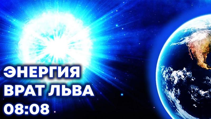 Энергия Врат Льва 0808 - помогает раскрыть свой истинный потенциал