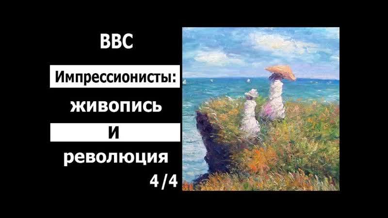 Импрессионисты Живопись и революция Часть Четвертая Последний штрих Познавательный искусство история 2011