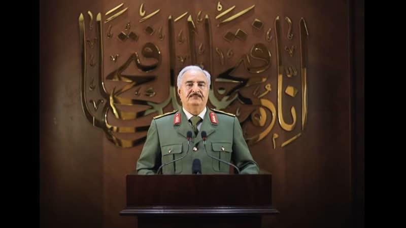 كلمة القائد العام للقوات المُسلحة العربية الليبية المُشير أركان حرب خليفة حفتر إلى الشعب الليبي .