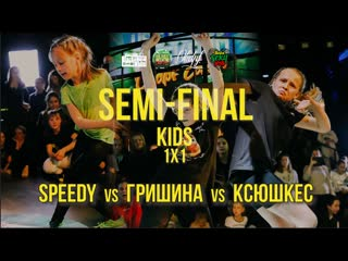 SEMI-FINAL DANCEHALL (KIDS) ГРИШИНА vs SPEEDY vs КСЮШКЕС  USG GUEST WEEKEND