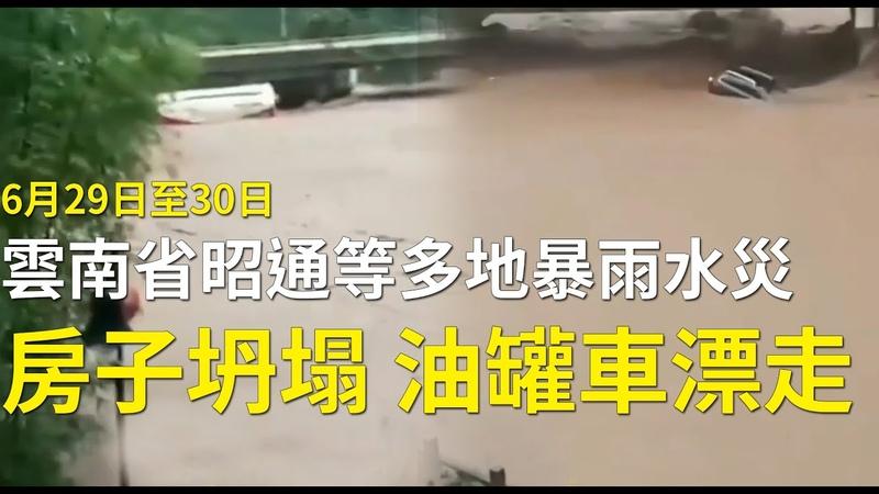 【 天災人禍 】6月29日至30日,雲南省昭通等多地暴雨襲擊,有臨江房子坍塌