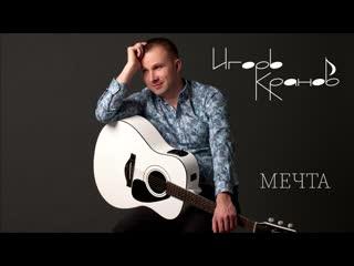 Игорь Кранов - Мечта