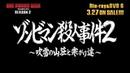 『ワンパンマン』第2期 Blu-ray DVD 6 収録OVA 2 06「ゾンビマン殺人事件2 ~吹雪の山荘と寒がり達~」冒頭映像