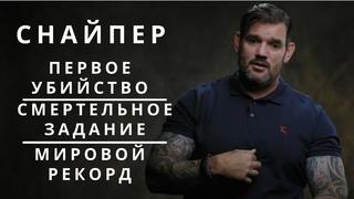 14 Минут со снайпером. Первое задание, мировой рекорд, посттравматический синдром. (На русском)
