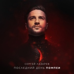 Сергей Лазарев - Последний День Помпеи