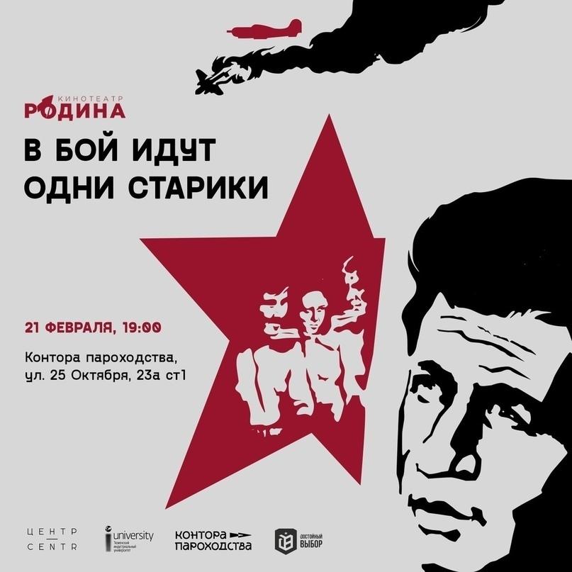 Топ мероприятий на 21 — 23 февраля, изображение №16