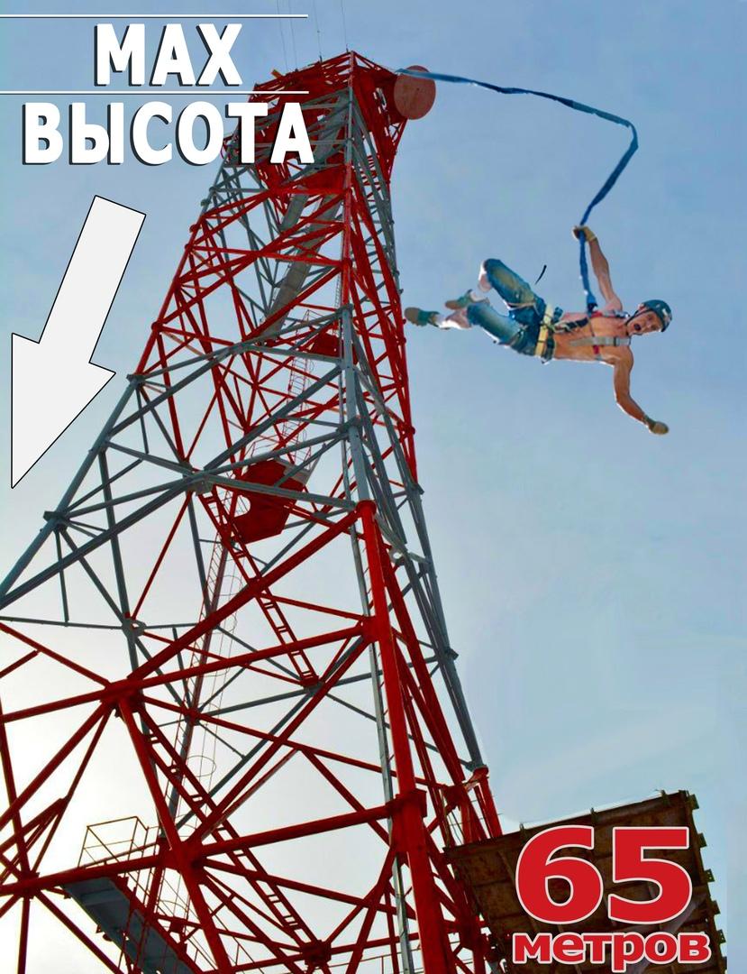 Афиша Калуга Прыжки с веревкой(max высота) в Калуге!
