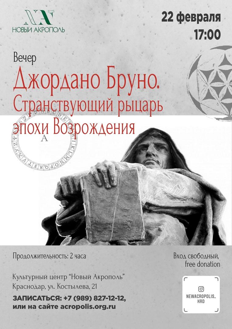 Афиша Краснодар Дж.Бруно. Странствующий рыцарь эпохи Возрождения