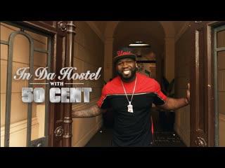 MTV Cribs (по домам) выпуск с 50 Cent