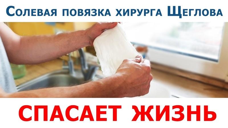 СОЛЕВАЯ ПОВЯЗКА хирурга Щеглова спасает жизнь дешевое средство от 100 недугов