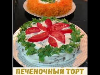 Печеночный торт объедение (ингредиенты указаны в описании видео)