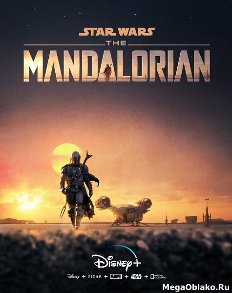 Мандалорец (1 сезон: 1-5 серии из 8) / The Mandalorian / 2019 / WEB-DLRip + WEB-DL (1080р)