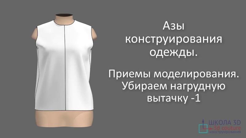 Азы конструирования одежды. Приёмы моделирования. Убираем нагрудную вытачку-1.