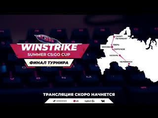 Финал турнира winstrike summer cs:go cup