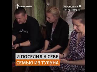 Пенсионер из Красноярска приютил семью из затопленного Тулуна | Сибирь.Реалии