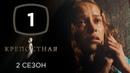 Сериал Крепостная 2 сезон – 1 серия. Все серии на