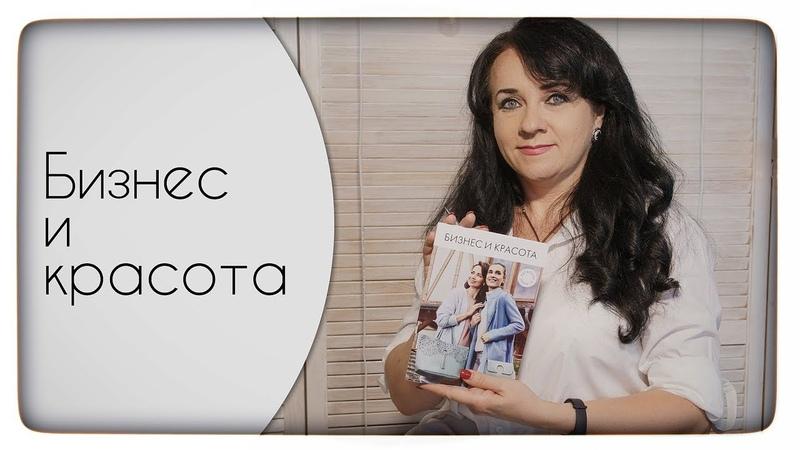 Бизнес и красота _ Cтарт для новых консультантов_Ирина Кулешова