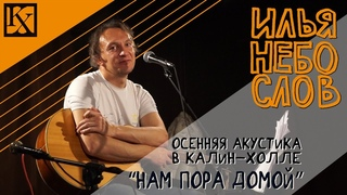 Илья Небослов | Концерт в Калин-холле ( Каменск-Уральский, )