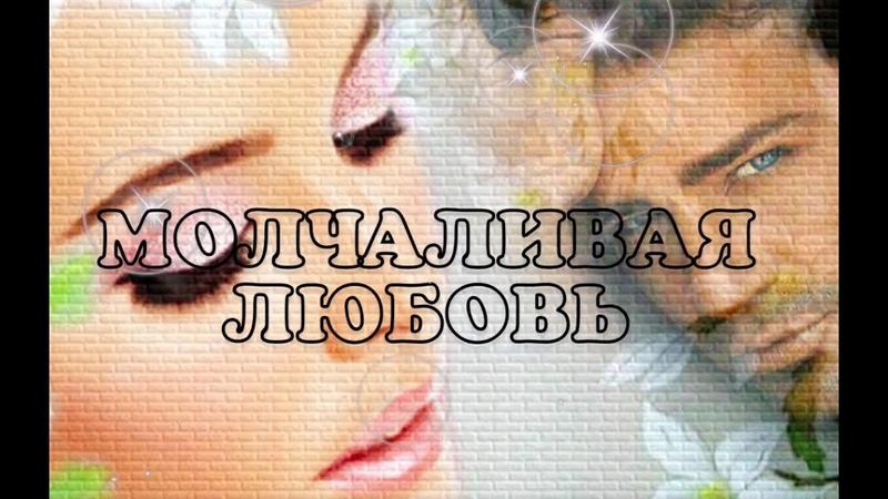 🎵 Красивая песня МОЛЧАЛИВАЯ ЛЮБОВЬ Игорь Аксюта