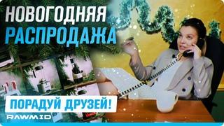 Подарки на НОВЫЙ ГОД от RAWMID | Скидки на ТЕХНИКУ!