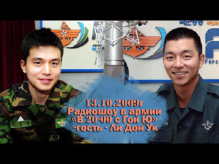 [рус саб]【 2009 gong yoo interviews lee dong wook while they serve in the army】